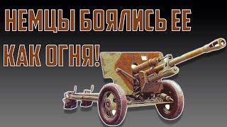 Пушка ЗиС-3 - Почему немцы ее боялись?!