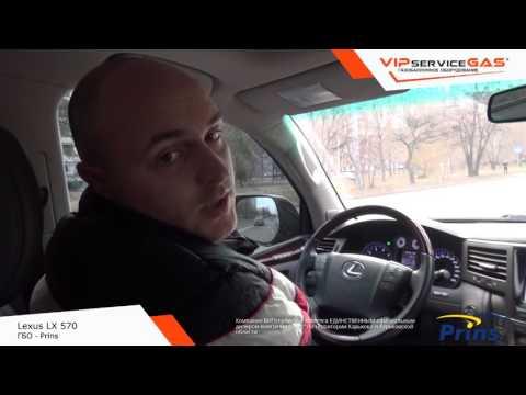 Газ на Lexus LX 570 - Prins