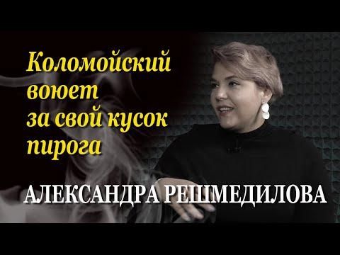 Александра Решмедилова: Команда Зеленского может выбрать путь бездействия