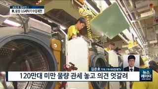 [AKTV] 美, 삼성·LG세탁기 120만대 초과물량 …