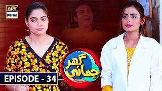 Ghar Jamai Episode 34 | 6th July 2019  | ARY Digital Drama
