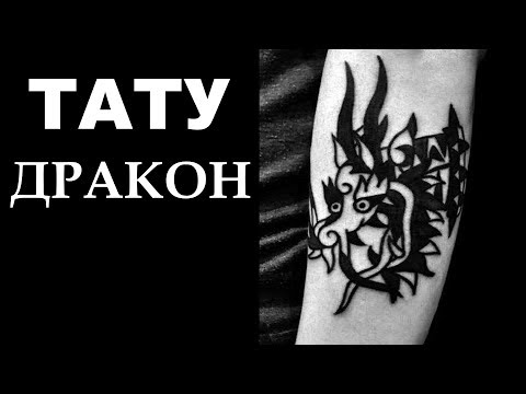 плечо дракон татуировки фото