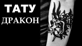 Виды татуировок  Татуировка  дракон