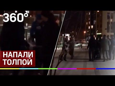 Охранники толпой избили покупателя в Одинцове
