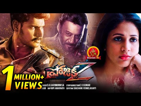 Project Z Full Movie - 2018 Telugu Full Movies - Sundeep Kishan, Lavanya Tripathi, Jackie Shroff