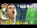 จัดทีม เรอัล มาดริด ในฝัน งบ 2หมื่นล้าน เทพมาก[FIFA Online 3]