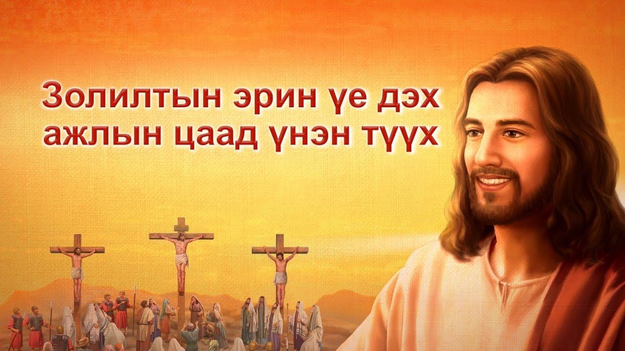 """Христийн үг   """"Золилтын эрин үе дэх ажлын цаад үнэн түүх"""""""