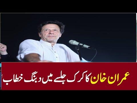 Imran Khan Today Speech in Pti Karak Jalsa - 21st July 2018