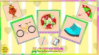 Домино для малышей. Серия 3. Память и внимание. Развивающие мультфильмы для детей.