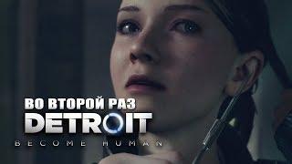 ПОУЖИНАЙ С РАЛЬФОМ • Detroit: Become Human • #4