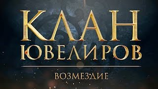 Клан Ювелиров. Возмездие (84 серия)