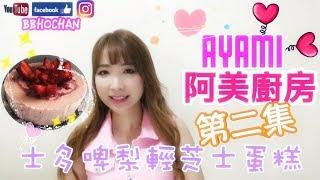 ????〖阿美廚房〗Ayami cooking????新手甜品士多啤梨輕芝士蛋糕(第二集)