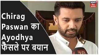 Ayodhya Verdict |  LJP के अध्यक्ष Chirag Paswan ने Ayodhya फैसले पर दिया बड़ा बयान