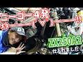 أغنية #1 ZX-25R !? 250cc4気筒待ち切れなくって仕入れちゃいましたよっ、Kawasaki ZXR250!