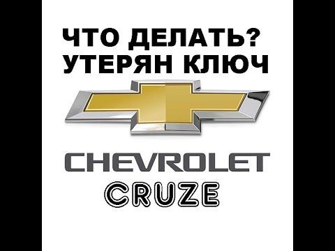 потерял последний ключ Chevrolet Cruze 8 925 507 33 09 утеря ключа