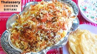 Thalassery Chicken Biriyani Recipe/Easy Chicken Biryani Recipe Kerala Style
