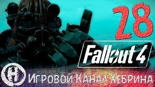 Прохождение Fallout 4 - Часть 28 Особняк Крупов