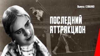 Последний аттракцион (1929) фильм