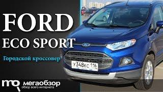 Тест-драйв Ford EcoSport.  Городской кроссовер
