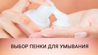 Как выбрать пенку для умывания Уход за кожей