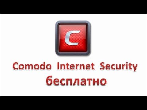 Comodo Internet Security бесплатно