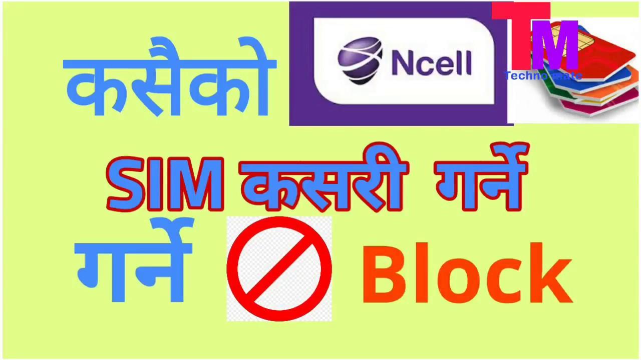 कसैको sim card कसरी block गर्ने | sim card block गर्नुस् माblocked call मा  | Sim card blocked