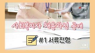 vlog | 사회복지사 채용과정 공개 :: 편 | 1차…