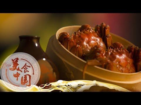 《美食中国》 20200120