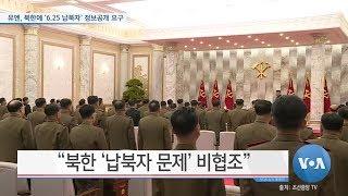 [VOA 뉴스] 유엔, 북한에 '6.25 납북자' 정보…