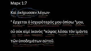 Марк 1:7. Уроки древнегреческого. Читаем и разбираем Новый Завет