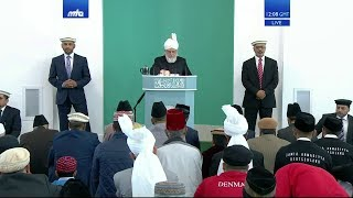 Bulgarian Translation: Friday Sermon 19th April 2019