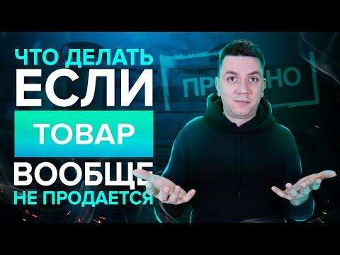 Что делать если товар вообще не продаётся? Товарный бизнес   Дмитрий Москаленко