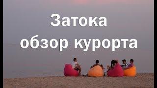Обзор курорта Грибовка и Затока , пляжи , цены , жилье