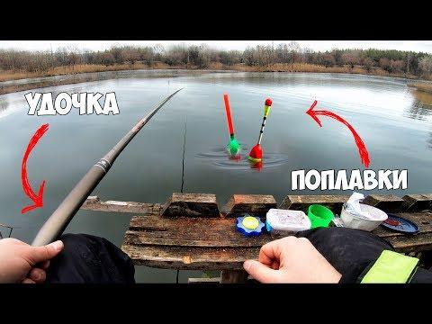 РЫБАЛКА на ПОПЛАВОЧНУЮ УДОЧКУ ЗИМОЙ 2020 - зимняя ловля на Северском Донце