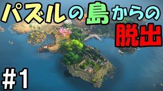 【The Witness】#1 眠りから覚めたらパズルだらけの島にいた件について ~パズル大得意~【Steam】 thumbnail