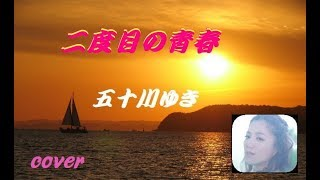二度目の青春  /   五十川ゆき  【Cover】