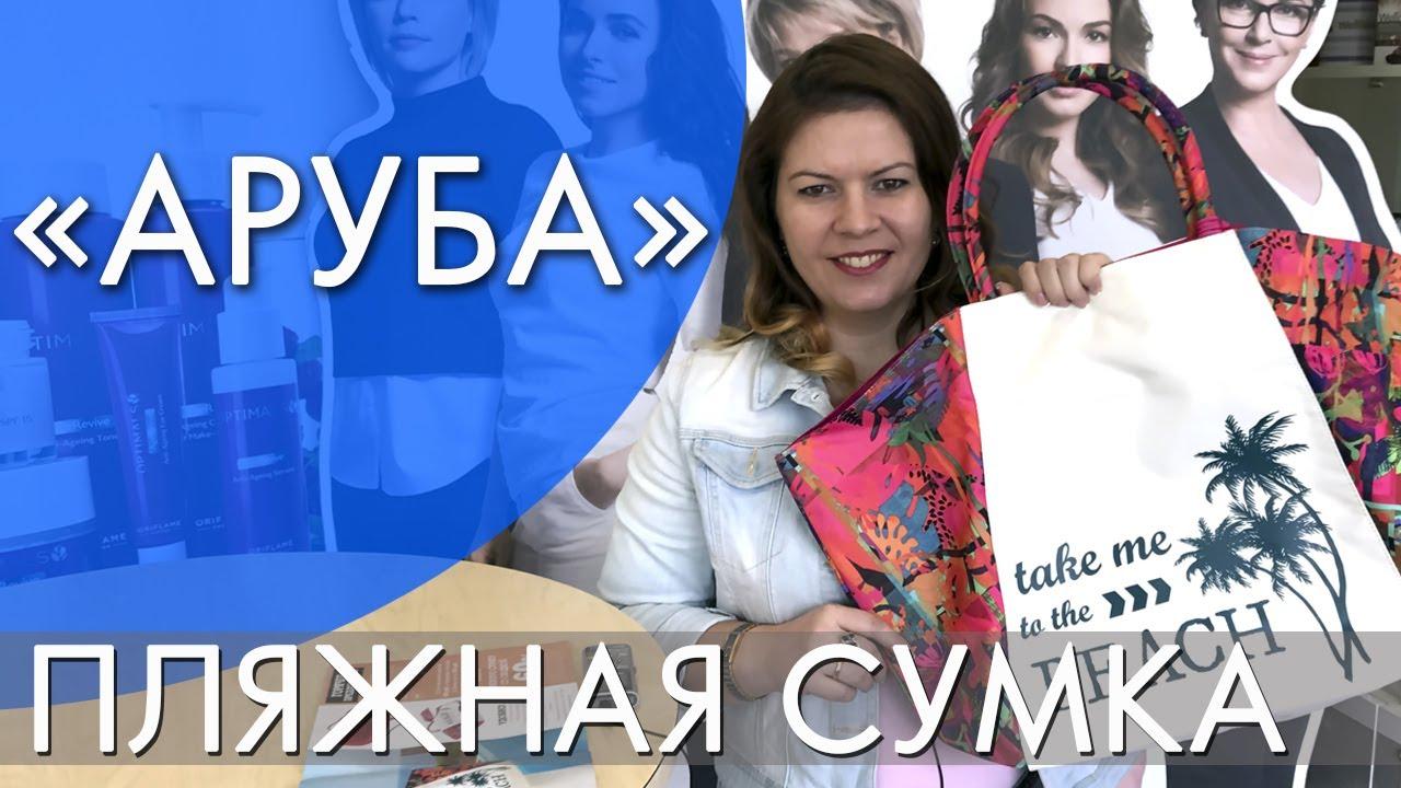 bb6ea63918ef АРУБА | ПЛЯЖНАЯ СУМКА | ВИДЕООБЗОР | Ольга Полякова - YouTube