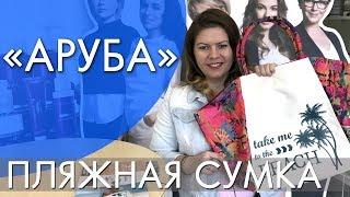АРУБА   ПЛЯЖНАЯ СУМКА   ВИДЕООБЗОР    Ольга Полякова