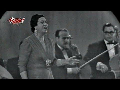 El Hob Keda (Concert) - Umm Kulthum الحب كده (حفلة) - ام كلثوم