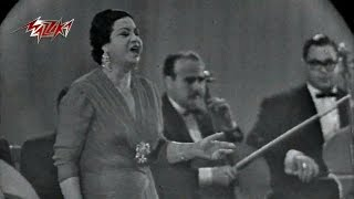 Download El Hob Keda (Concert) - Umm Kulthum الحب كده (حفلة) - ام كلثوم MP3 song and Music Video