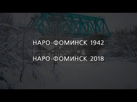 Наро-Фоминск 1942 | Наро-Фоминск 2018 | Пятое опубликованное фото | EE88