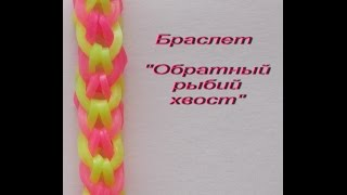 браслет ОБРАТНЫЙ РЫБИЙ ХВОСТ из резиночек rainbow loom bands без станка на рогатке