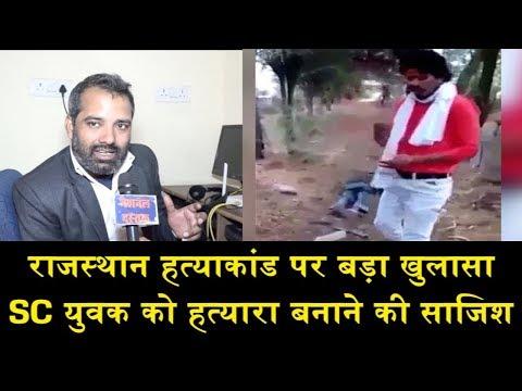 राजस्थान हत्याकांड पर बड़ा खुलासा/VIRAL NEWS ON SOCIAL MEDIA