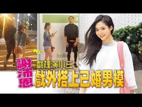 【臺灣壹週刊】戲裡演小三 謝沛恩戲外搭上已婚男模 - YouTube