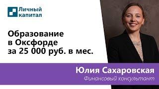 Образование в Оксфорде за 25 000 рублей в месяц