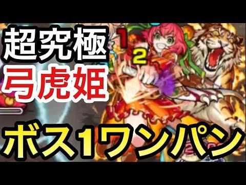 モンスト 弓 虎姫