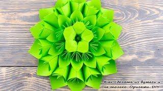 Оригами ЦВЕТОК из БУМАГИ. Как сделать Гигантский цветок из бумаги