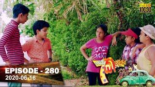 Hathe Kalliya | Episode 280 | 2020-06-16 Thumbnail
