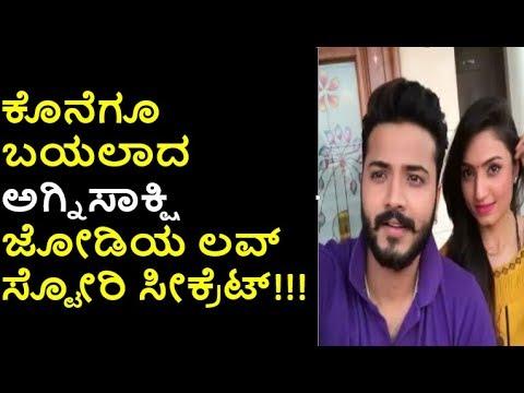 Agnisakshi Siddarath And Sannidhi  Love  Story | Agnisakshi | Agnisakshi serial |  Filmi News