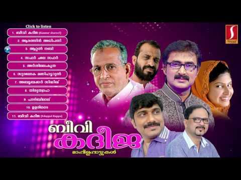 Beevi kadeeja mappila songs | ബീവി കദീജ | Ramadan Special Malayalam Mappila Songs |old mappila songs